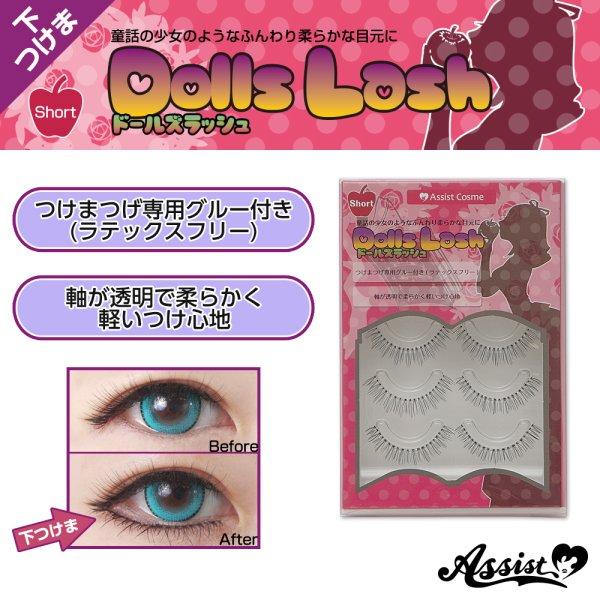 * Assist Original * Under Lashes - Doll Lashes  short