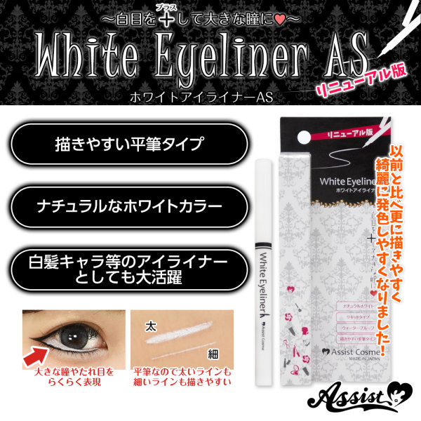 * Assist Original * White Eyeliner AS