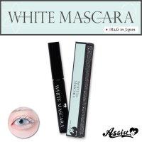 * Assist Original * White Mascara